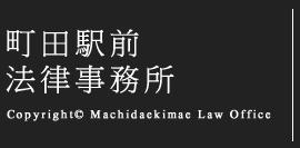 町田駅すぐ近く。相模原市、町田市、神奈川県の法律相談は町田駅前法律事務所の弁護士に。